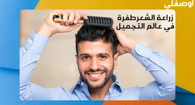 زراعة الشعر طفرة في عالم التجميل