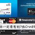 去旅游一定要有的8张Credit Card! 给你带来超多福利~~