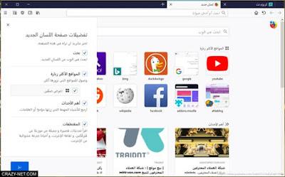 لماذا عليك البدء في الانتقال الى متصفح Firefox Quantum اليوم قبل غداً