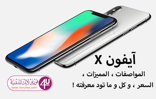 آيفون إكس الجديد iPhone X – المواصفات، المميزات، الأسعار، وكل و ما تريد معرفته هنا
