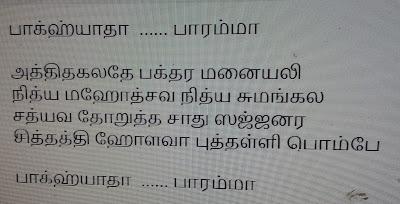 bhagyada-lakshmi-baramma-songs-lyrics-in-Tamil-1ac.png