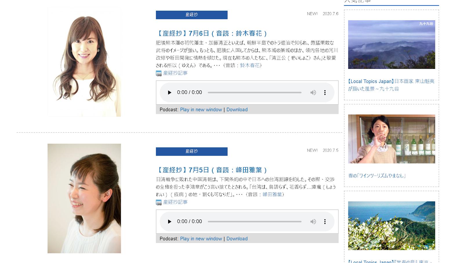 學日文聽力從這裡開始!真人朗讀每天聽(聽力快速進步的超好用方法) - 日語學習網-從現在開始學日文-日文學習 ...
