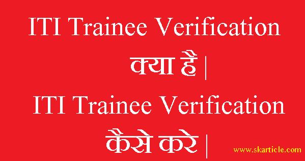 ITI Trainee Verification