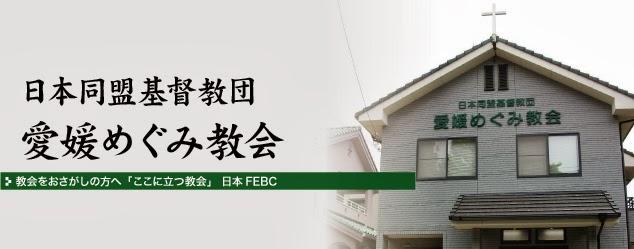 日本同盟基督教団愛媛めぐみ教会