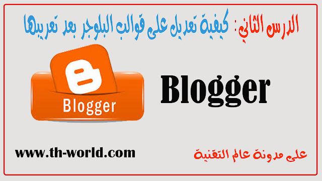 الدرس-2:-كيفية-تعديل-على-قوالب-البلوجر-بطريقة-بعد-تعريبها-Blogger