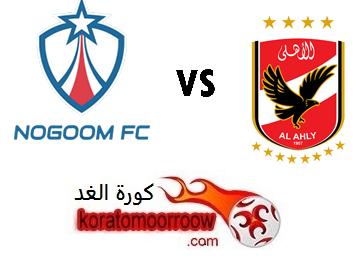 موعد مباراة الأهلي القادمة ضد النجوم في الدوري المصري