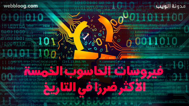 هذه هي فيروسات الكمبيوتر الخمسة الأكثر خطورة في التاريخ