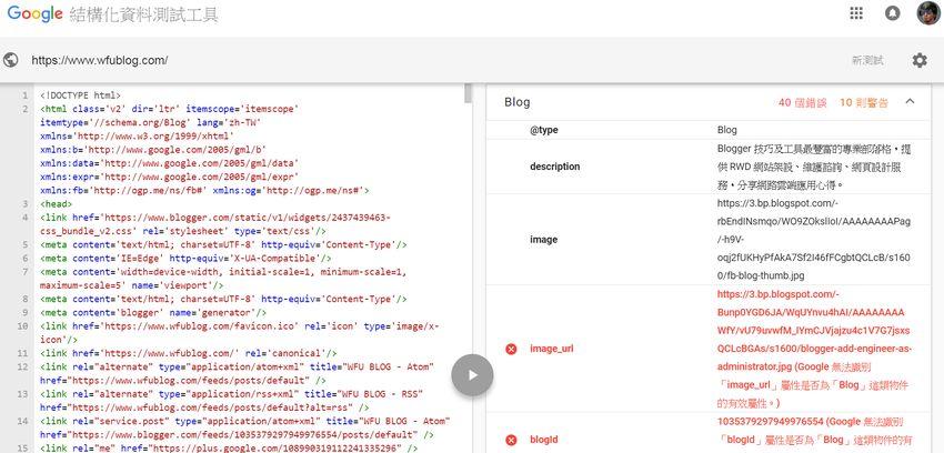 structured-data-json-ld-blog-post-1.jpg-部落格使用「結構化資料」的最佳作法 JSON-LD﹍提供「文章」型態的範例程式碼