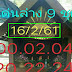 เลขเด็ดเจ้าพ่อพันทาย เด่นล่าง 9 ชุด งวด 16/02/61