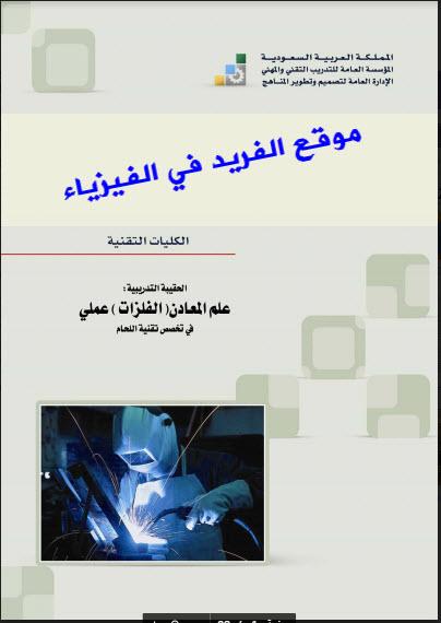 كتاب المعالجات الحرارية للفولاذ pdf