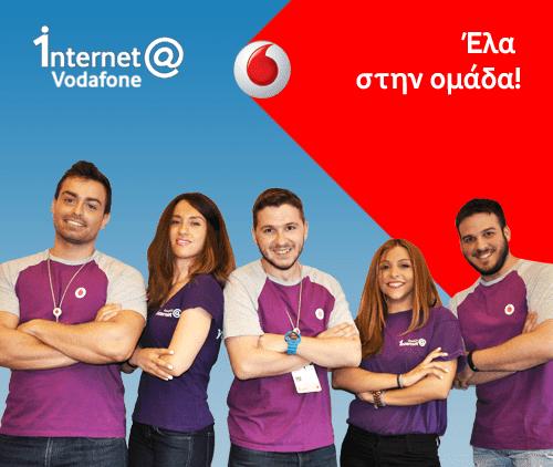 Ζητείται πωλητής Κινητής - Σταθερής Τηλεφωνίας από το κατάστημα VODAFONE στο Ναύπλιο