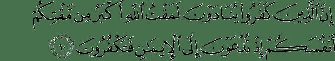 Surat Al Mu'min Ayat 10