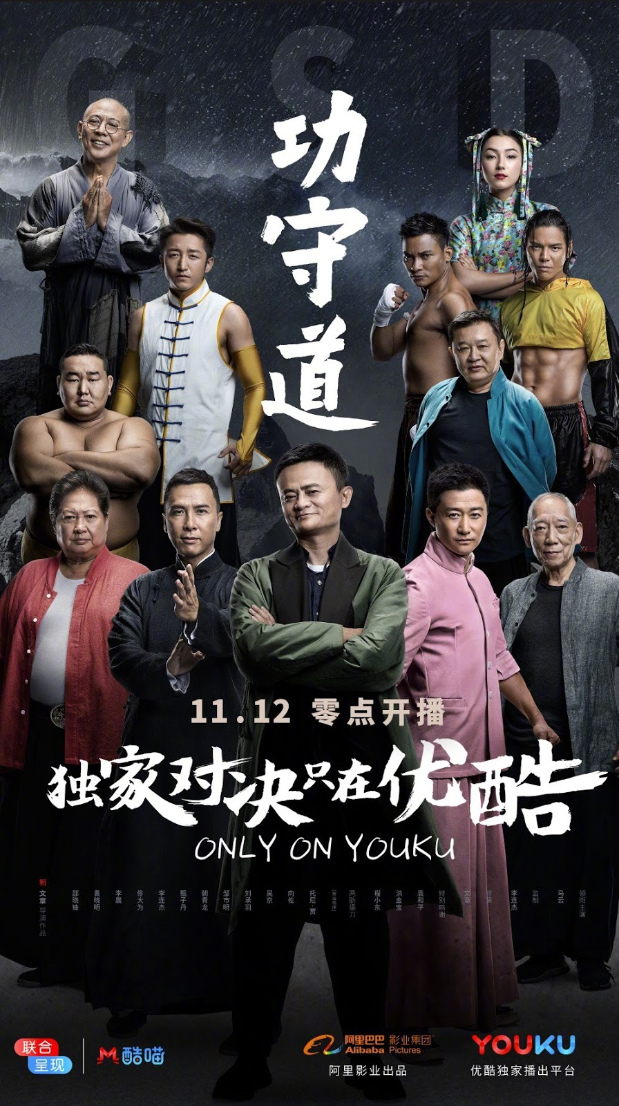 Jack Ma Martial Arts film