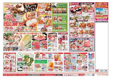 【PR】フードスクエア/越谷ツインシティ店のチラシ1月4日号