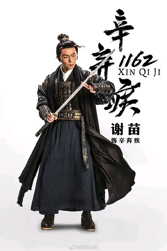 Xin Qiji 1162 (2020) Chinese 720p HDRip 900MB