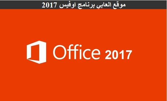 اوفيس 2017 تحميل Office 2017 تنزيل برنامج الاوفيس 17 عربي كامل