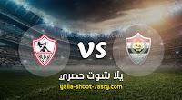 نتيجة مباراة الزمالك والانتاج الحربي اليوم الثلاثاء بتاريخ 24-12-2019 الدوري المصري