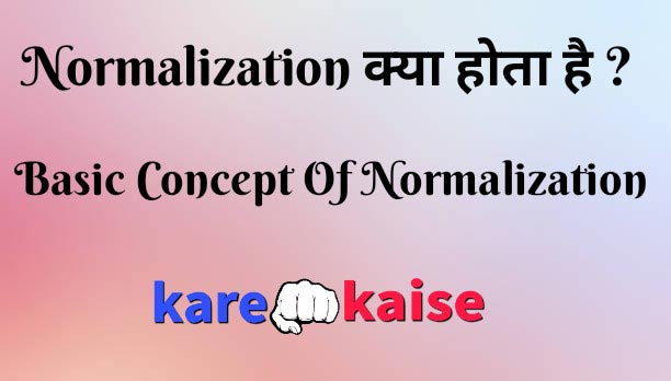 Normalization-kya-hota-hai-dbms-me