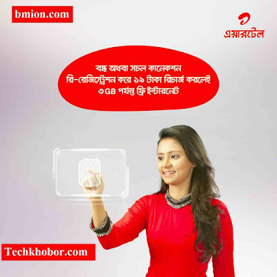 airtel-3GB-Internet-Data-Free-19Tk-Recharge-After-SIM-Biometric-Re-Registration-Verification