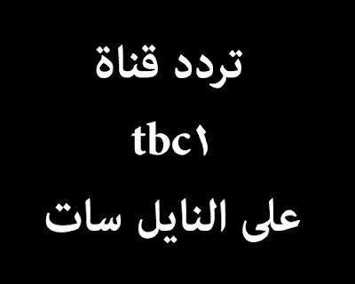 تردد قناة tbc1 على النايل سات