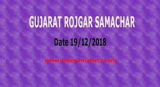 Gujarat Rojgar Samachar Date 19th December 2018