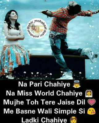 Na Pari Chahiye Na Miss World Chaiye Mujhe Toh Tere Jaise Dil Me Basne Wali Simple Si Ladki Chahiye