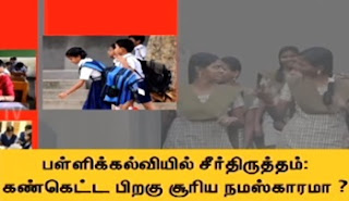 Ayutha Ezhuthu Neetchi 24-05-2017 Discussion on changes in TN Education Dept   Thanthi Tv