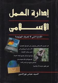 إدارة العمل الإسلامي ـ السيد عباس نور الدين