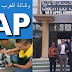 المحكمة الإدارية تتجاوب مع الامازيغ وتقرر النظر في دعوى منع مصطلح (المغرب العربي) العنصري في الاعلام