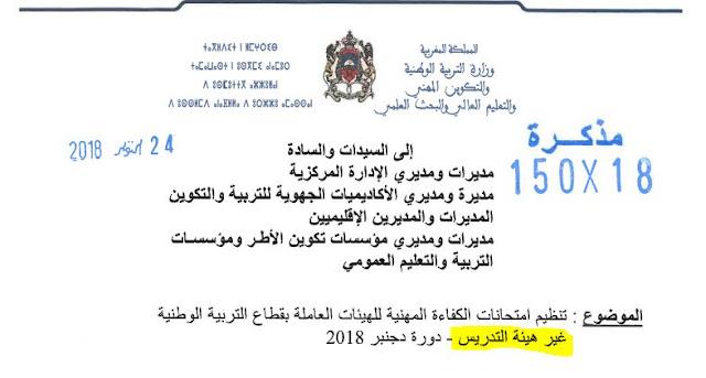 مذكرة وزارية رقم 18-150 في شأن تنظيم امتحانات الكفاءة المهنية للهيئات العاملة بقطاع التربية الوطنية غير هيئة التدريس