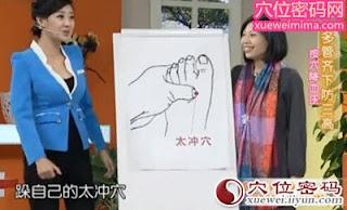太衝穴圖解位置 | 太衝穴位按摩保健肝臟  | Source:xueweitu.iiyun.com