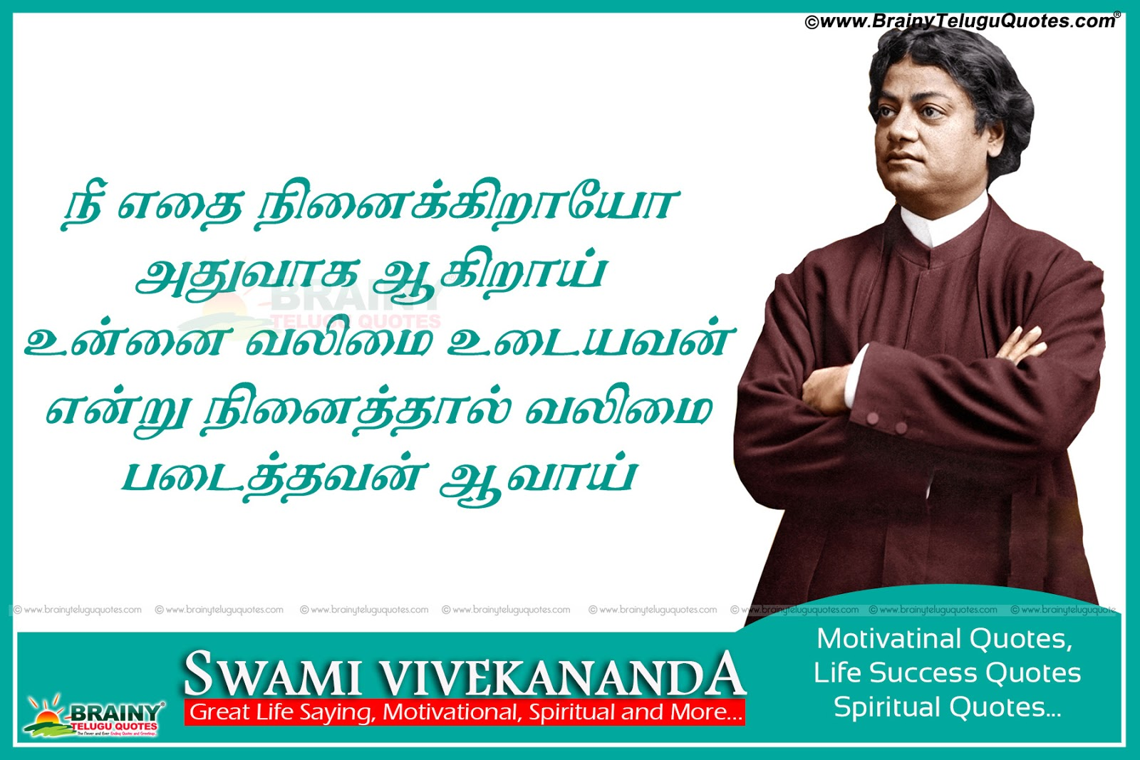 swami vivekanandar tamil inspiring quotations and good