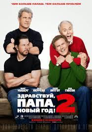 Bố Ngoan, Bố Hư 2 - Daddy's Home 2 (2017)