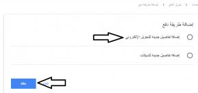 ربط موقعك ببرنامج adsense,adsense انشاء حساب, منتدى ادسنس,شروط قبول المدونة فى جوجل ادسنس 2019,اين اضع شفرة اعلانات جوجل ادسنس,تحديث بيانات المحفظة في البنك العربي,تسجيل دخول حساب ادسنس