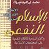كتاب الإسلام النفعي والآثار المدمرة للأفكار النفعية على المجتمعات الإسلامية - الإسلام الذي تريده أمريكا تأليف محمد إبراهيم مبروك pdf