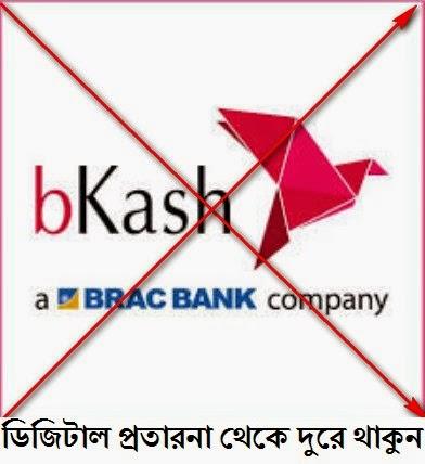 Bkash Mobile Banking নিয়ে কিছু অভিজ্ঞতা ।