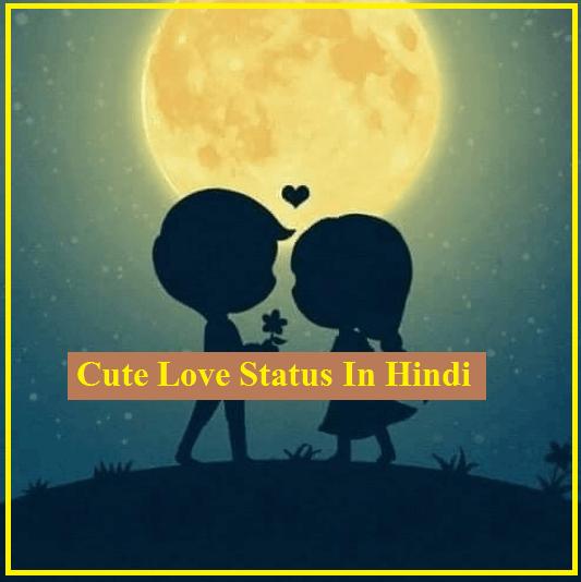 Cute Love Status In Hindi |क्यूट लव स्टेटस|