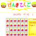 遊戲玩個上百次就學會了五十音!透過遊戲來學習日文50音