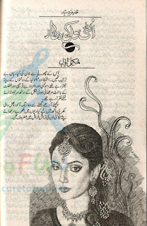 Ulti wa ki dhaar by Aneeza Syed Complete Online Reading