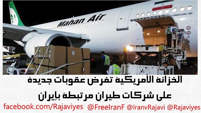 الخزانة الأمريكية تفرض عقوبات جديدة على شركات طيران مرتبطة بإيران