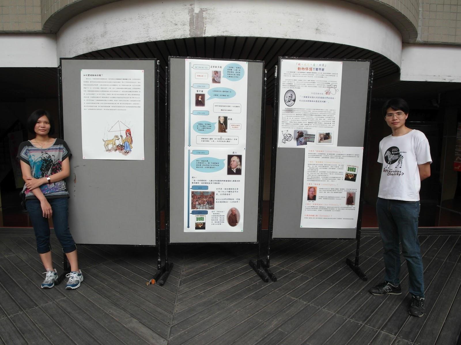 國立宜蘭大學 學生會新聞部: 「礙.走開,愛.回來」動物保護行動