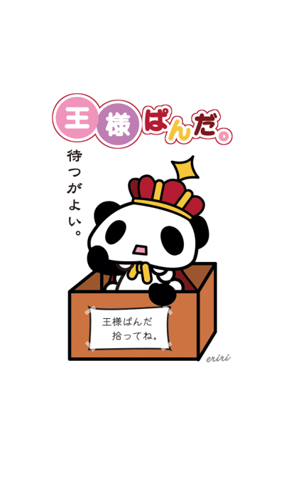 King PANDA International