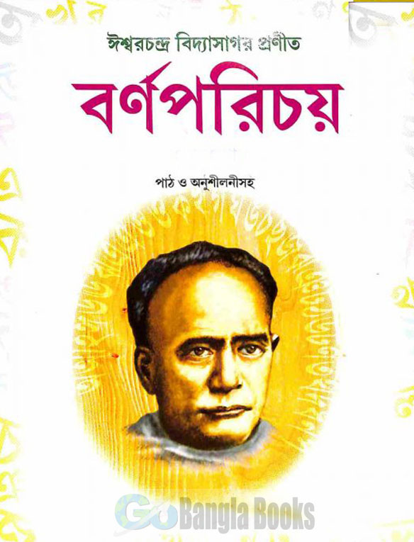 Barnaparichay (Part - 1, 2 in 2020 | Pdf books reading ...