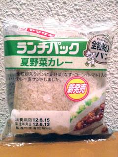 ランチパック夏野菜カレー