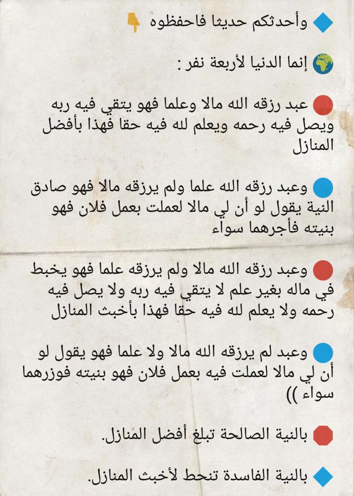 صادق النية & فاسد النية 2J4sx7e