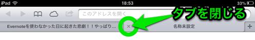 iPad Safari タブを閉じる