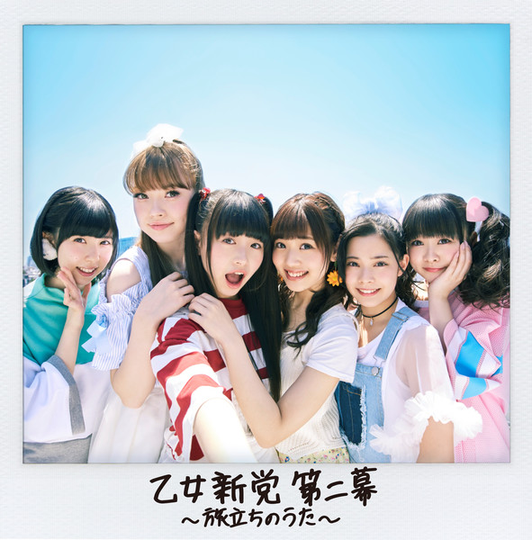 [Album] 乙女新党 – 乙女新党 第二幕 〜旅立ちのうた〜 (2016.06.29/MP3/RAR)