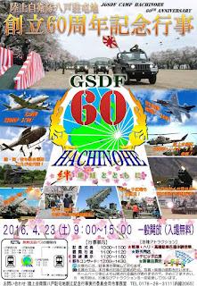 JGSDF Camp Hachinohe 60th Anniversary 2016 poster 平成28年 陸上自衛隊八戸駐屯地創立60周年記念行事 ポスター