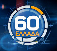 http://www.alphatv.gr/shows/informative/60-ellada/webtv#