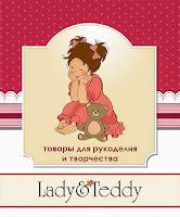 """магазин товаров для рукоделия и творчества """"Леди & Тедди"""""""